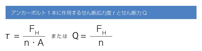 アンカーボルト1本に作用する断応力度τとせん断力Q