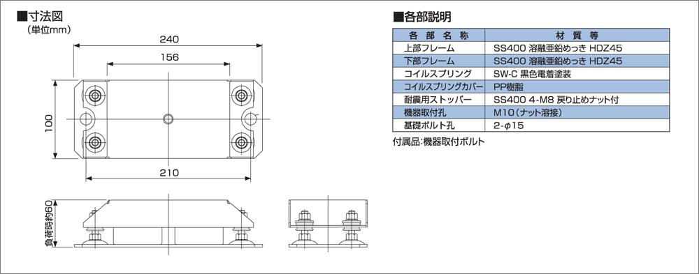 MCV型、MCV-C型、小荷重用スプリング防振ユニットの寸法図及び各部名称