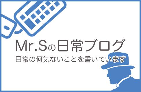 Mrsのブログ