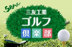 三友ゴルフ倶楽部