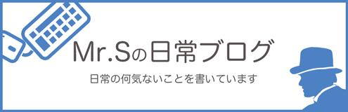 Mr.S_blog