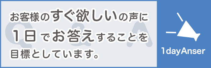 1dayAnswer