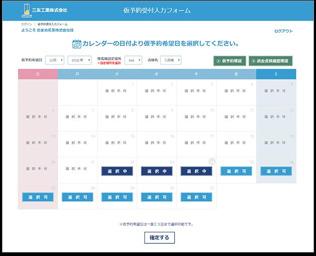 仮予約カレンダー画面