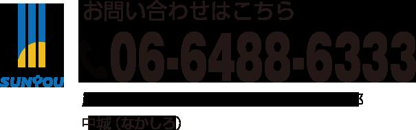 お問い合わせはこちら TEL (06)6488-6333 産業システム事業部カスタマーサービス部 中城(なかしろ)