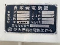 大阪精密電機工作所