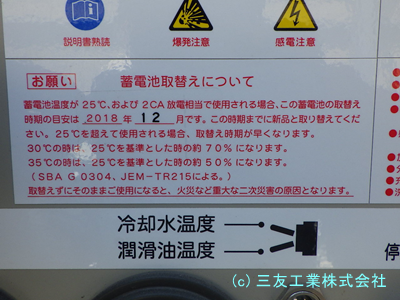 蓄電池の取替時期目安シール